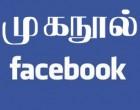 முகப்புத்தகம் மூலமான களியாட்ட நிகழ்வில் : பங்கேற்ற 6 பெண்கள் உட்பட 89 பேர் கைது