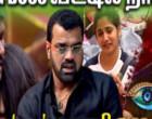 Bigg Boss Contestant களை கிழித்தெடுத்த தாடி பாலாஜி..