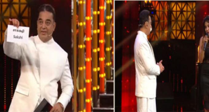 பிக் பாஸ் வீட்டிலிருந்து வெளியேறிய சாக் ஷி!! : பிக் பாஸ் -3′ 49ம் நாள் (BIGG BOSS TAMIL DAY 49| EPISODE 50)- வீடியோ!