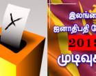 நல்லூர் தேர்தல் தொகுதிக்கான வாக்கு முடிவு! : 2019 ஜனாதிபதித் தேர்தல் முடிவுகள்