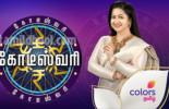 கோடீஸ்வரி: Kodeeswari 27-01-2020 Colors Tamil Show- Video