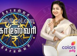 கோடீஸ்வரி: Kodeeswari 31-01-2020 Colors Tamil Show- Video