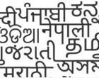 `சம்ஸ்கிருதத்திற்கு 231 கோடி.. தமிழுக்கு 7 கோடி!' – மத்திய அரசு ஒதுக்கீட்டால் வெடிக்கும் சர்ச்சை