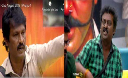 'வாய்யா போய்யா' 'அப்படி தான் டா பேசுவேன்..' சரவணன் – சேரனுக்கு இடையே வெடித்த ஈகோ சண்டை!!   (BIGG BOSS TAMIL DAY 40| EPISODE 41)- வீடியோ