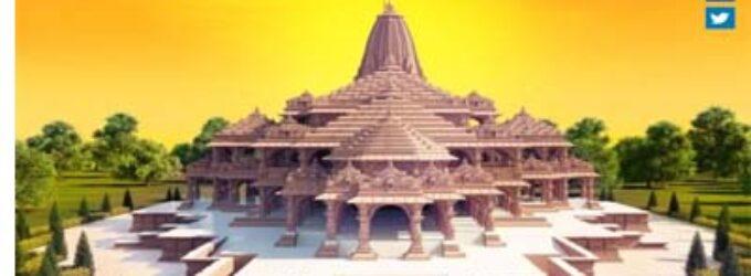 அயோத்தி ராமர் கோவில் எவ்வாறு இருக்கும்? 3D புகைப்படங்கள் வெளியீடு