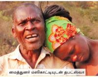 மனைவியை அடகு வைத்த கணவன் ; திரும்பி வர மறுக்கும் மனைவி